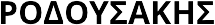 rodousakis-logo
